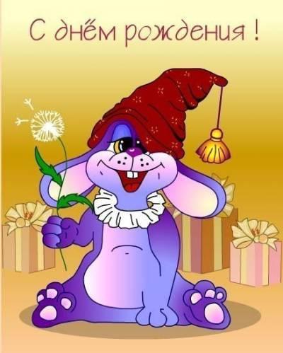 открытки с днем рождения смешные: