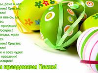 Красиві поздоровлення до Великдень