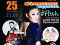 Презентация журнала #POSH