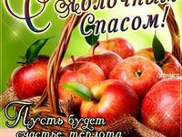 Вкусная открытка на яблочный спас