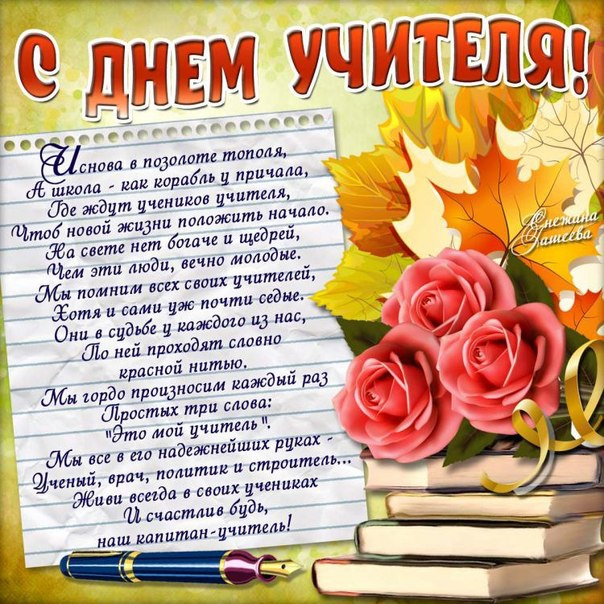 Поздравления в открытку на день учителя