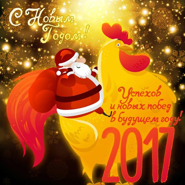 Классные открытки к Новому году петуха 2017