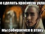 "Гламурный Мем ""Хоббит"""