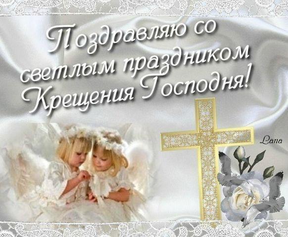 Смс поздравления с праздником крещения господня