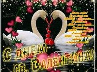 Красивые открытки на День Святого Валентина