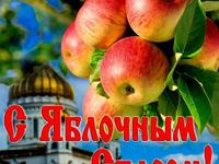 Красивые открытки на Яблочный спас