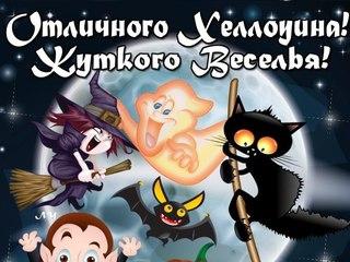 Отличного Хэллоуина! Жуткого веселья