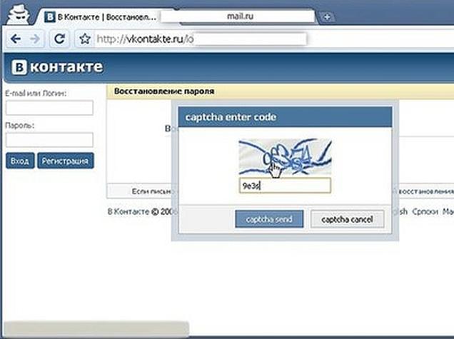 22 мая 2012. 0 комментариев. Взлом страницы вконтакте путём обмана.