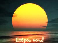 Уютной ночи