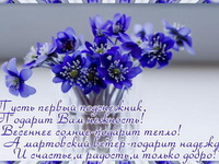 Красивые пожеланияна 8 марта