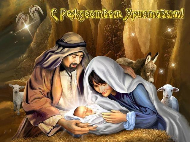 Большие открытки с рождеством христовым