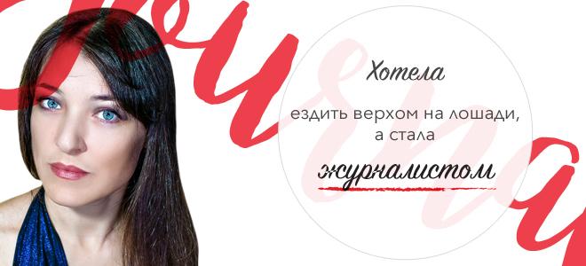 Мріяла стати... а стала журналістом: одкровення редакції tochka.net про свою професію