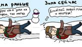 Зима раньше