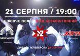 До Дня Незалежності України телеканал М2 готує гала-концерт