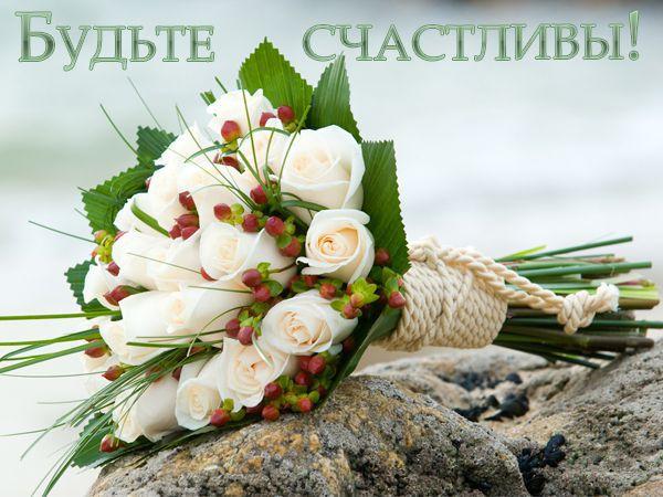 Красивая открытка с днем свадьбы ...: cards.tochka.net/21848-krasivaya-otkrytka-s-dnem-svadby