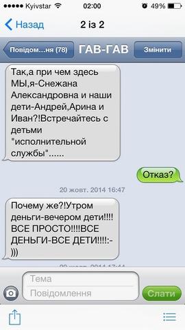 Снежана Егорова поскандалила с Антоном Мухарским