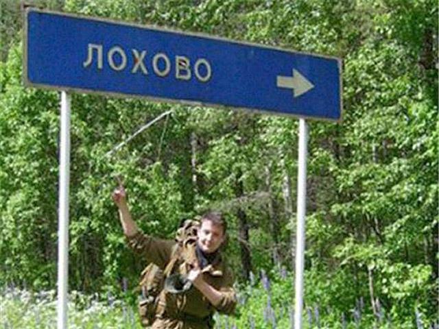 Смішні назви населених пунктів: Лохово, Іркутська область, Росія
