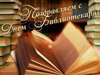 Поздравляем с Днем библиотекаря