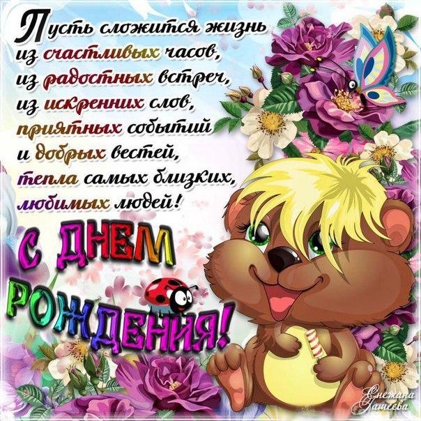 ... открытки, поздравления на cards.tochka.net: cards.tochka.net/16459-pozdravlenie-s-dnem-rozhdeniya