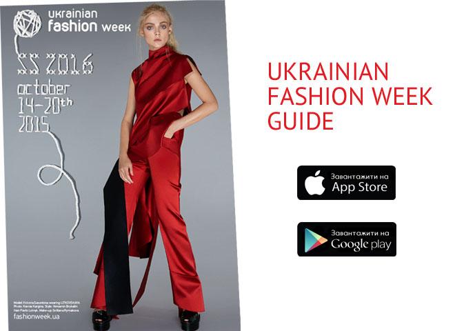 Жіночий портал tochka.net розробив додаток для UFW