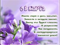 Пожелания на 8 марта