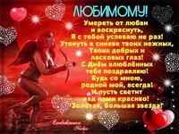Любимому на День Святого Валентина