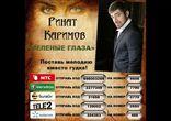 Ринат Каримов - Зеленные глаза