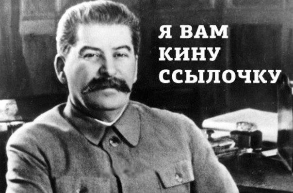 Сталин и его гиперссылочки