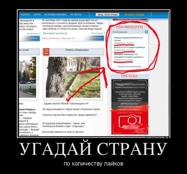 Демотиватор украина и россия