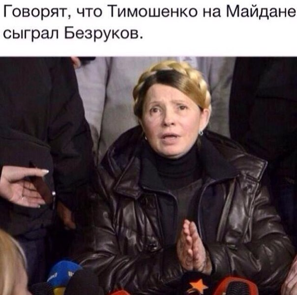 Прикол про Тимошенко и Безрукова