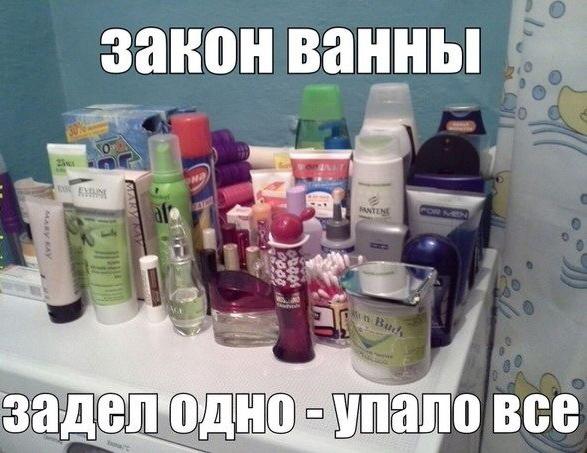Закон ванны: задел одно - упало всё