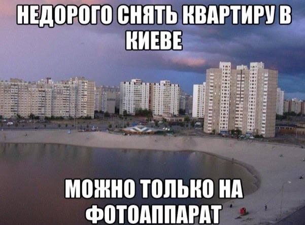 Торопитесь! Только сейчас! Дешевое жилье в Киеве