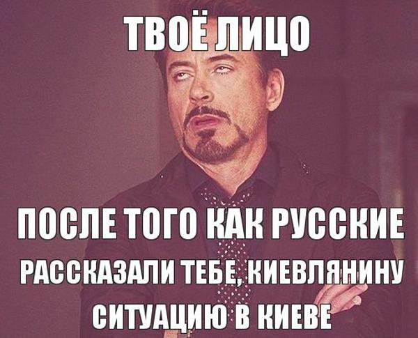 Мем про русских и киевлян