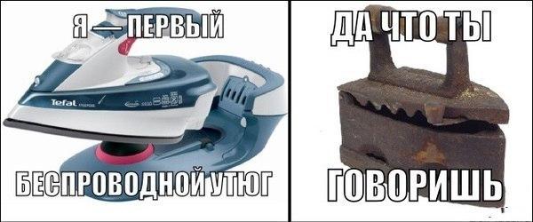 Прикол про новые технологии