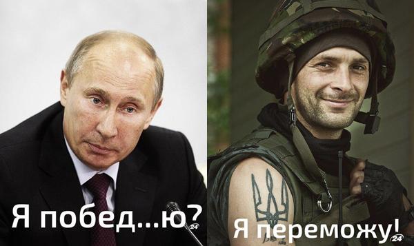 Україна переможе!