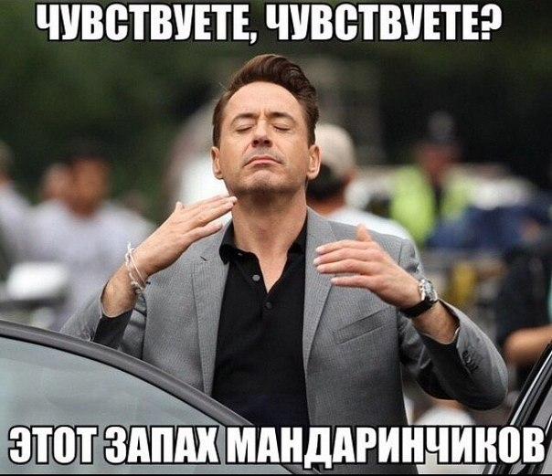 Мем про запах мандаринок