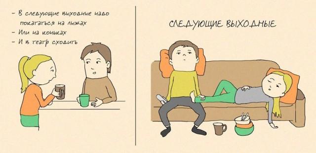 Как я проведу выходные