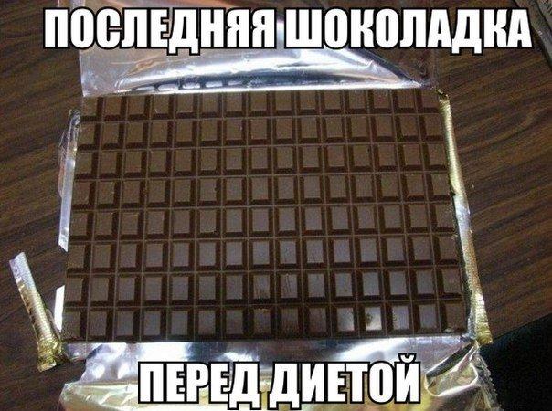 Самая последняя шоколадка перед диетой