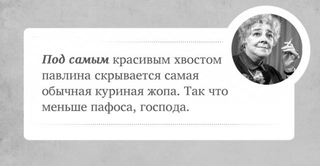 10 крылатых фраз Ф. Раневской