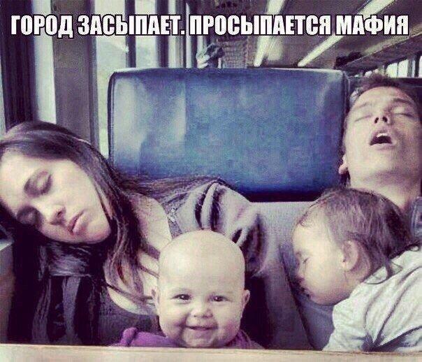 мафия просыпается фото