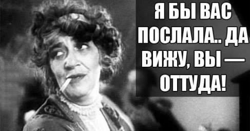 Крылатые цитаты Ф. Раневской