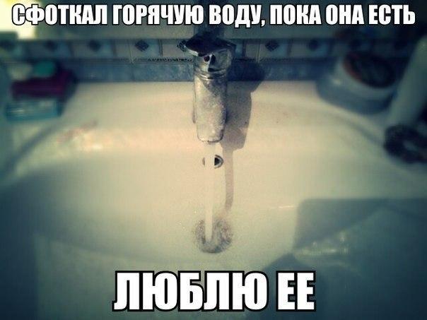 Сфоткал горячую воду, люблю её