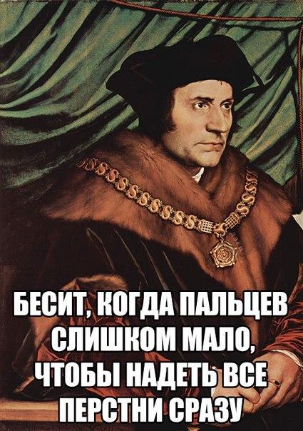 Подборка мемом. Проблемы аристократов