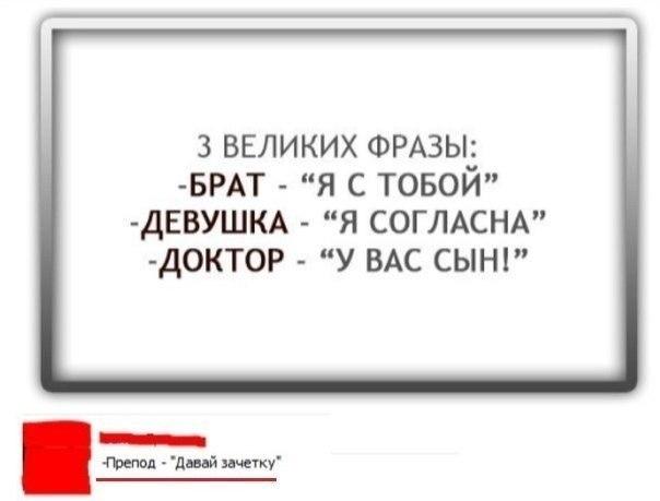 3 великих фразы