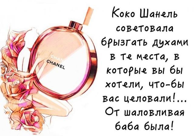 Совет от Коко Шанель