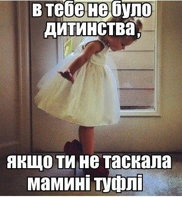 Мамины туфли и детство