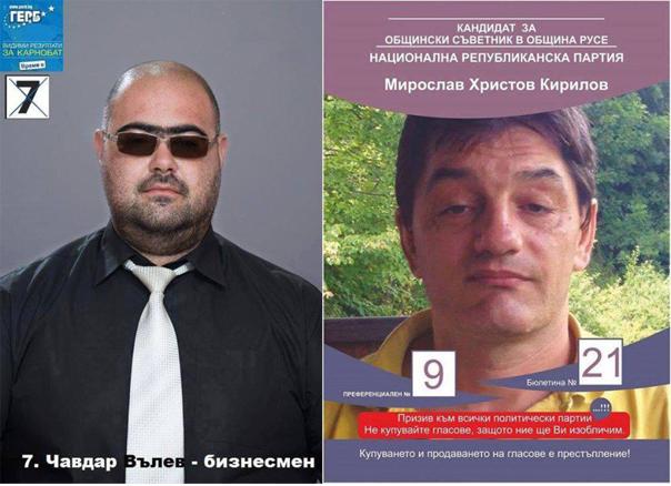 Выбори в Болгарии. Кандидаты, за которых хочется плоголосовать