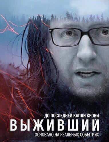"""""""Выживший"""" в Украинской Раде"""