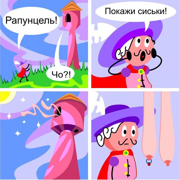 Комикс про Рапунцель в старости