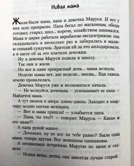 """""""Новая мама"""" Сказка-шедевр. читай до конца"""
